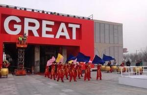 GREAT Festival of Creativity entrace at Long Museum, Shanghai