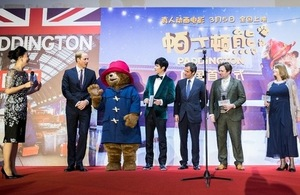 Duke of Cambridge launches the Chinese Premiere of Paddington