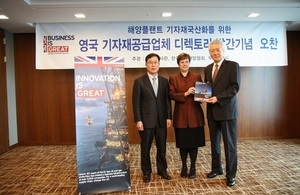 a launch event for a new UK oil and gas supply chain directory in Busan
