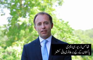 British High Commissioner extends Ramazan greetings