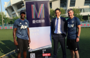 Shanghai promotes Football Is GREAT at Manchester United's Football School Event
