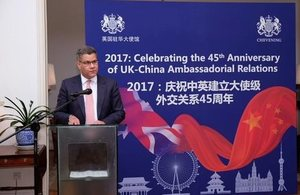 Alok Sharma marks 45 years of UK-China Ambassadorial ties