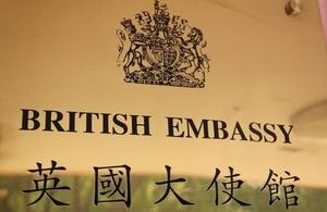 UK sets to showcase cutting-edge innovation at China International Import Expo