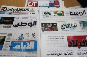 Bahraini Newspapers