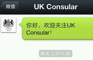 The UK Consular teams in China can now be found on the WeChat/Weixin Platform, simply search UK Consular to follow us.