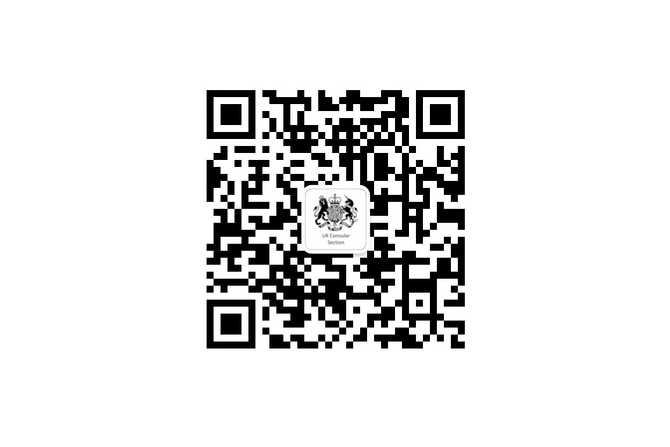 Following us is very straightforward, for WeChat users simply search UK Consular in the official accounts section or scan the QR code