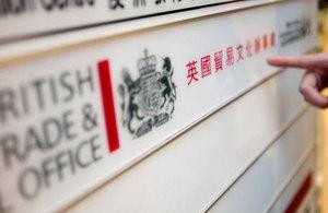 英國貿易文化辦事處休館公告