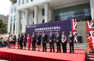 The opening ceremony of Great Britain in Kunming Week