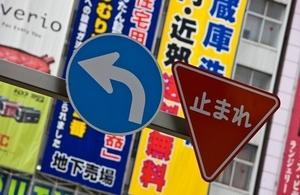 Japan street sign