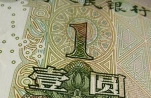 renminbi banknote