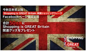 英国ショッピングウィーク SNSキャンペーン第一弾を開催
