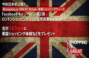 英国ショッピングウィークSNSキャンペーン第二弾