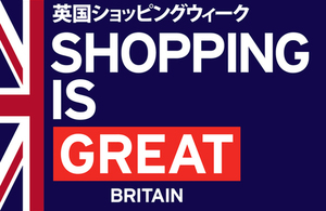 Shopping is GREAT Britain 英国ショッピングウィーク