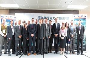 英國與台灣分享再生能源開發經驗