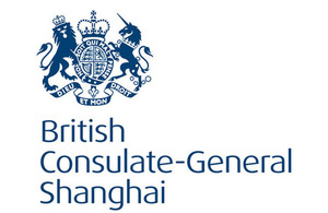 British Consulate-General Shanghai is moving to the new British Centre in December 2014.