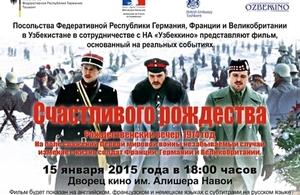 В Ташкенте состоялся показ фильма, приуроченный к столетию Первой мировой войны