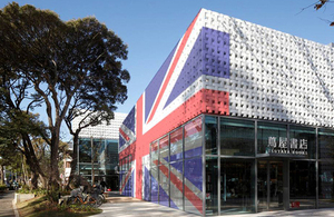 Innovation is GREAT Exhibition to showcase the latest innovative products from the UK at T-Site in Daikanyama