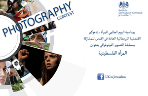Photography Contest in Honor of International Women's Day