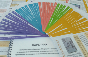 Five brochures in English and a handbook in Bulgaria aim to simplify the procedure for obtaining residence permits both for UK nationals and local authorities.