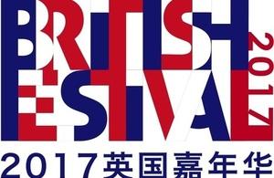 英国驻重庆总领事馆邀请您参加2017英国嘉年华