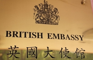Nameplate for British Embassy in China