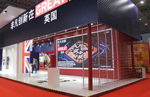 The UK Pavilion at the Chinese International Import Expo