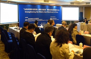 UK-China workshop on strengthening elderly care workforce in China