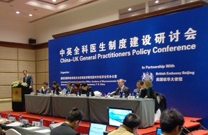 On 23 April 2013, the China-UK General Practitioners' Policy Conference was successfully held in Beijing.